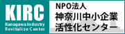 NPO法人神奈川中小企業活性化センター